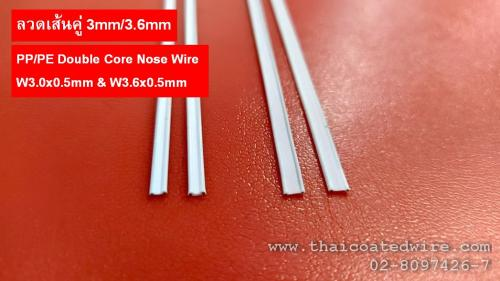 ลวดเส้นคู่ ขนาดกว้าง 3mm และ 3.6mm