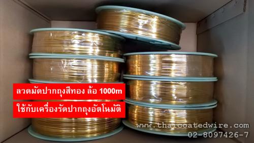 1000mสีทอง