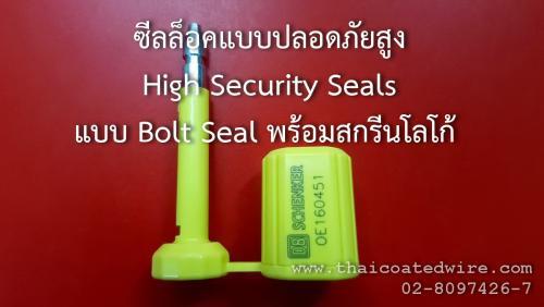 ซีลล็อคแบบความปลอดภัยสูง High Security Seal - Bolt Seal