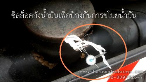 การใช้งานซีล Twister เพื่อป้องกันการขโมยน้ำมันในรถบรรทุก