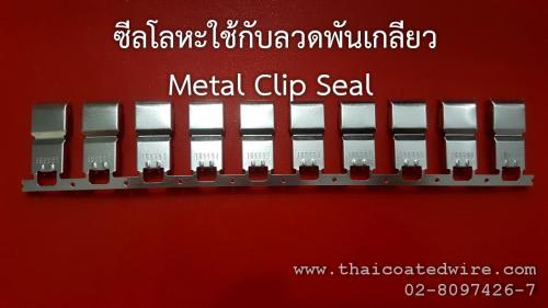 ซีลล็อค Metal Clip Seal ใช้กับลวดพันเกลียว นิยมใช้ล็อควาล์วน้ำมัน สารเคมี มิเตอร์ต่างๆ