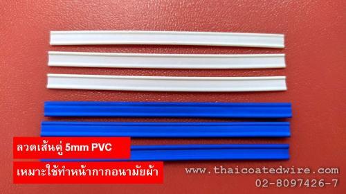 ลวดเส้นคู่ เคลือบ PVC สีขาวและสีน้ำเงิน กว้าง 5mm นิยมใช้ในหน้ากากคาร์บอน โดยเย็บทับตรงกลาง